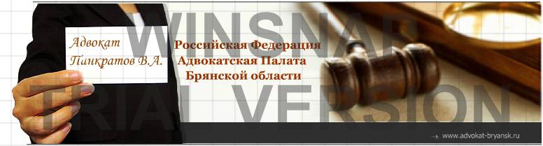 Адвокатский кабинет Панкратова В.А. Отзывы