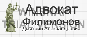 Адвокат Филимонов Д.А. Отзывы