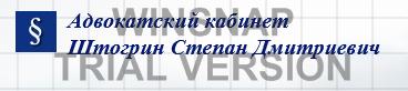 Адвокатский кабинет Штогрина С.Д. Отзывы