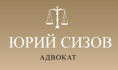 Адвокат Сизов Юрий Николаевич. Отзывы