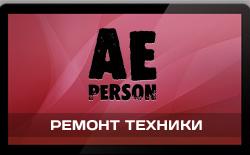 «AE PERSON». Отзывы