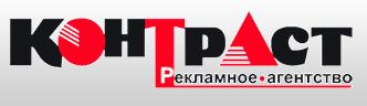 «КОНТРАСТ»,  рекламное агентство отзывы