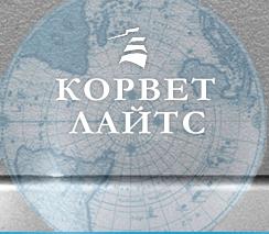 «КОРВЕТ-ЛАЙТС» , производство электронных компонентов отзывы