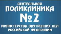 «ЦЕНТРАЛЬНАЯ ПОЛИКЛИНИКА № 2 МВД РОССИИ» , поликлиника отзывы