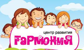 «ГАРМОНИЯ» , детский развивающий центр отзывы