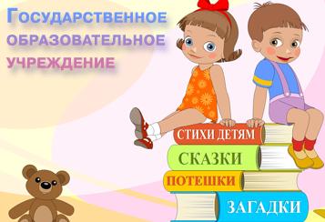 «РЕБЁНКА - ДЕТСКИЙ САД № 1834» ЦЕНТР РАЗВИТИЯ», детский сад отзывы