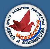 «МОЖАЙСКИЙ»,  центр развития творчества детей и юношества отзывы