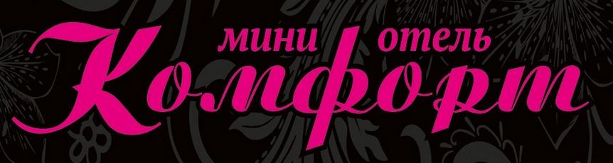 КОМФОРТ, мини-отель отзывы