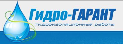 ГИДРОГАРАНТ, гидроизоляционные материалы, работы по гидроизоляции, отзывы