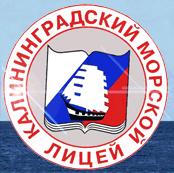Калининградский морской лицей отзывы