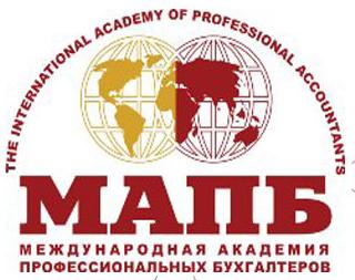 Международная академия профессиональных бухгалтеров МАПБ отзывы