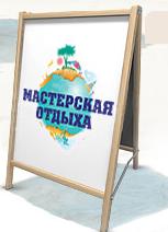 """""""Мастерская отдыха"""" отзывы"""