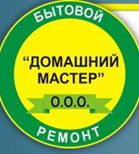 ООО «Домашний мастер» отзывы
