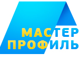 """""""МАСТЕР ПРОФИЛЬ"""" отзывы"""