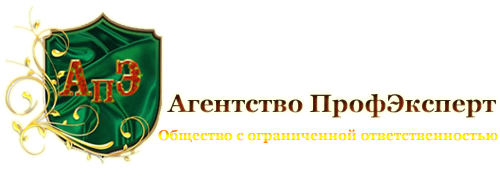 "ООО Агентство ""ПрофЭксперт"""