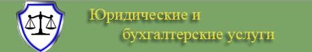 Агентство юридических и бухгалтерских услуг