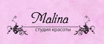 """Студия красоты """"Malina"""""""