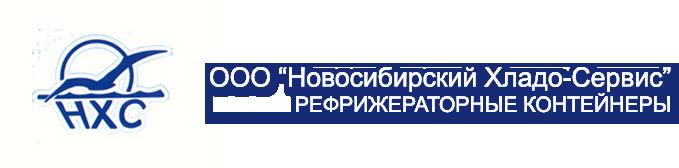 Новосибирский Хладо-Сервис