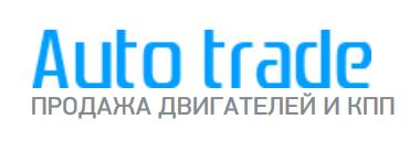 Auto-Trade отзывы