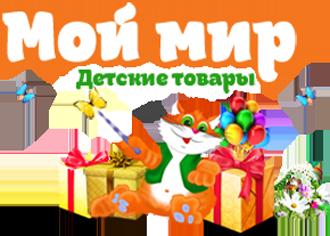Интернет-магазин детских товаров и игрушек Мой Мир