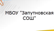"""МБОУ """"Запутноская СОШ"""" отзывы"""