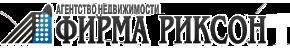 """Агентство недвижимости """"Фирма Риксон"""""""