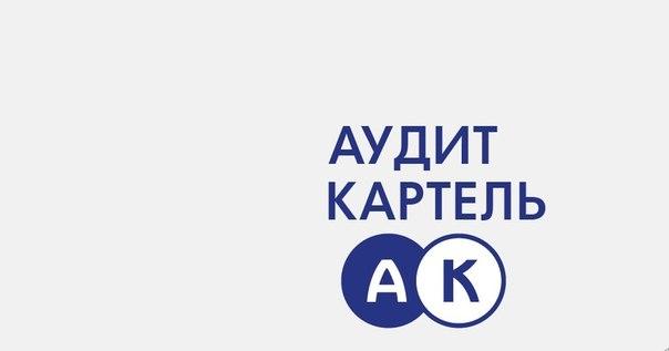 """ООО """"Аудит Картель"""""""