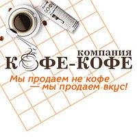 "Интернет-магазин ""Кофе-кофе.ru"""