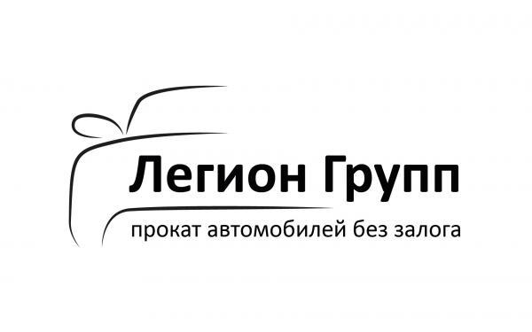 Легион групп Аренда авто в Краснодаре