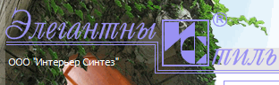 "Компания ""Интерьер-Синтез"" отзывы"