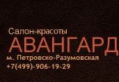 Салон красоты «АВАНГАРД» отзывы