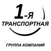 1-я Транспортная