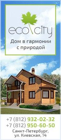 Eco-City - строительство по технологии SIP