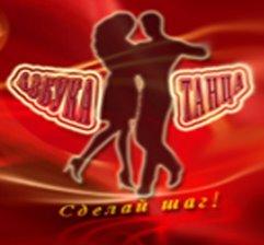 Школа танцев «Азбука танца» отзывы