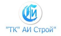 Компания «АИ Строй» отзывы