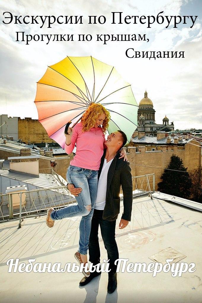 Небанальный Петербург