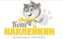 Кот Наклейкин