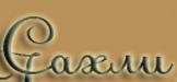 """Грузинский ресторан """"Сахли"""" отзывы"""