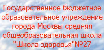 """ГБОУ СОШ """"Школа здоровья № 27"""" отзывы"""