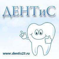 Стоматологическая клиника «ДентиС» отзывы