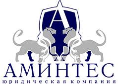 Аминтес, юридическая компания