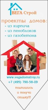 """ГК """"ВегаДомСтрой"""""""