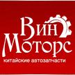 Компания «Вин-Моторс» отзывы