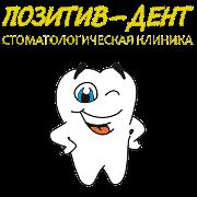 """ООО """"Позитив-Дент"""" отзывы"""