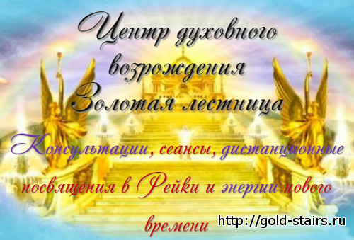 Центр духовного возрождения Золотая лестница