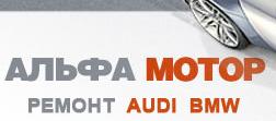 """Автосервис """"Альфа-Мотор"""" отзывы"""