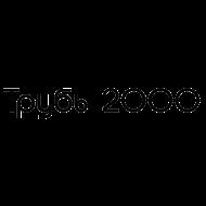 ООО «Трубы 2000» отзывы
