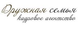 "Агентство ""Дружная семья"" отзывы"