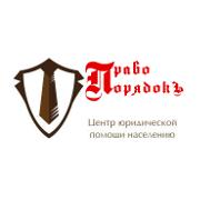 Юридический центр «ПравоПорядокЪ» отзывы