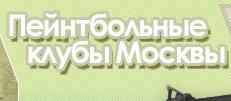 """Пейтбольный клуб """"Два товарища"""" отзывы"""